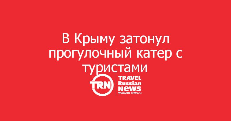 В Крыму затонул прогулочный катер с туристами