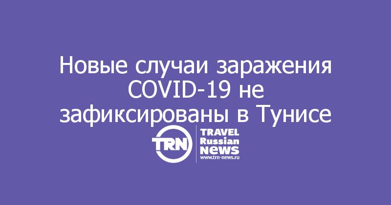Новые случаи заражения COVID-19 не зафиксированы в Тунисе