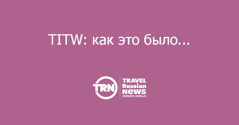 TITW: как это было...