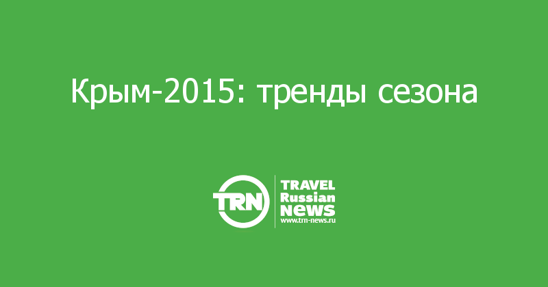 Крым-2015: тренды сезона