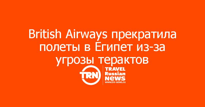 British Airways прекратила полеты в Египет из-за угрозы терактов