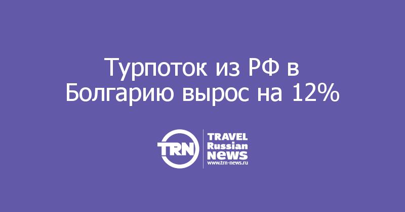 Турпоток из РФ в Болгарию вырос на 12%