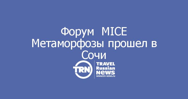 Форум  MICE Метаморфозы прошел в Сочи