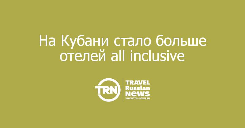 На Кубани стало больше отелей all inclusive
