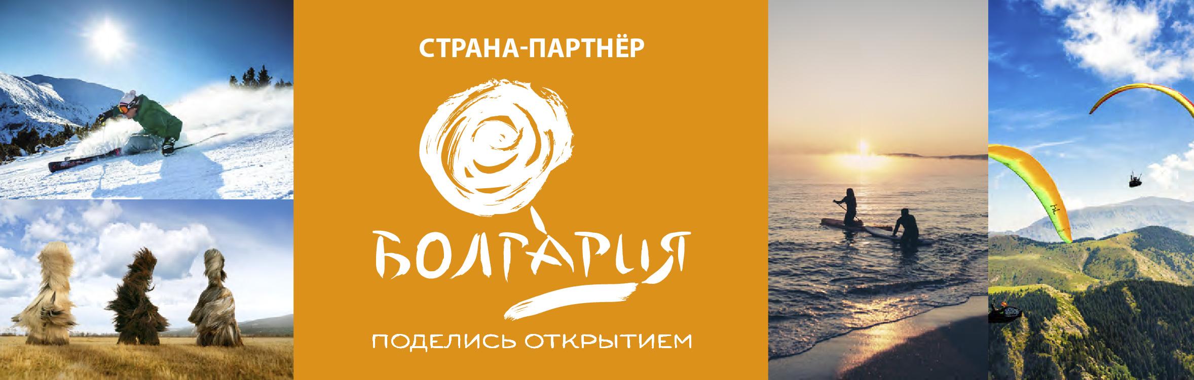 Болгария — участник и «Страна-Партнер» ОТДЫХ Leisure 2020