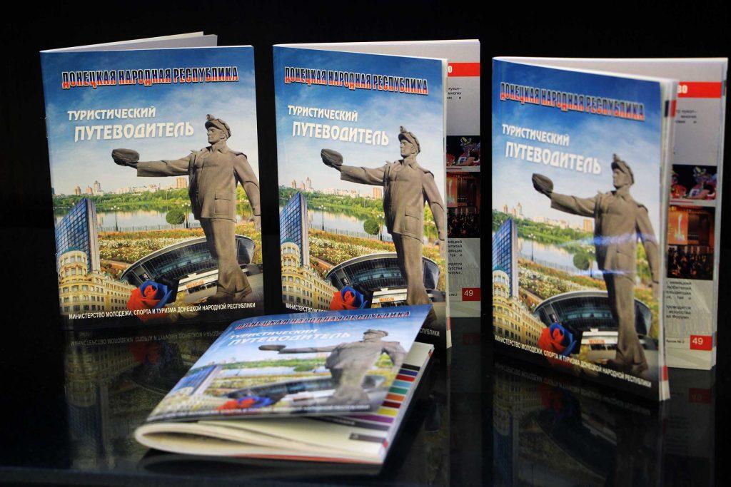 ВРостове-на-Дону представили туристический путеводитель поДНР