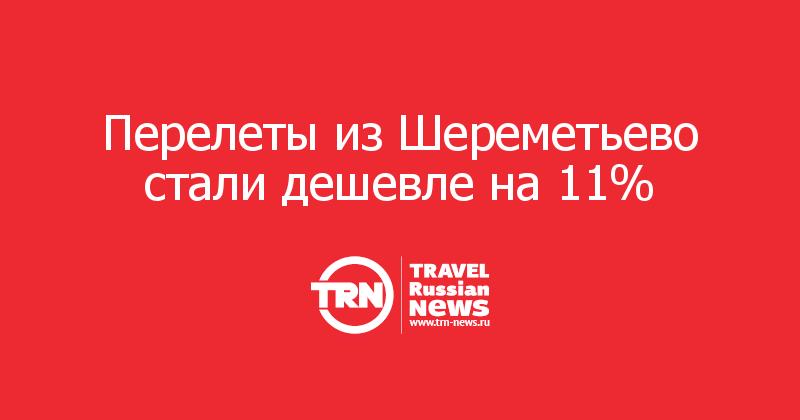 Перелеты из Шереметьево стали дешевле на 11%