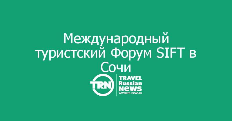 Международный туристский Форум SIFT в Сочи