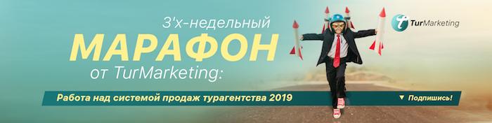 Бесплатный марафон: работа над системой продаж турагентства v. 2019
