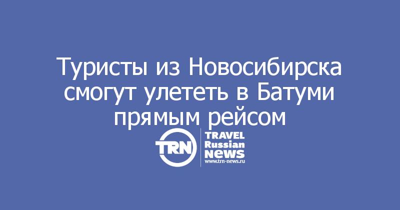 Туристы из Новосибирска смогут улететь в Батуми прямым рейсом