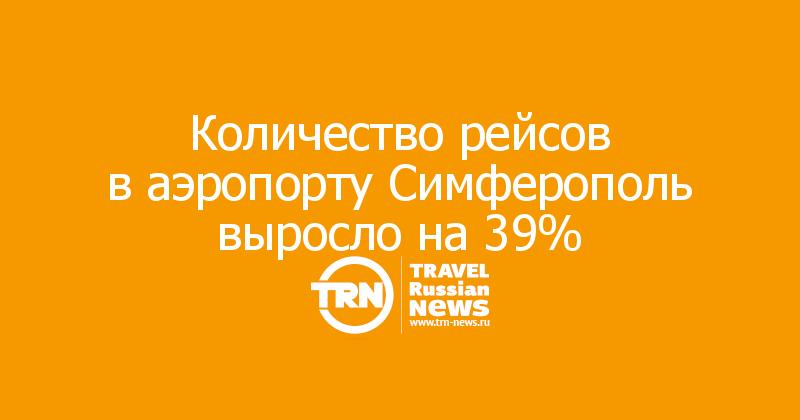 Количество рейсов ваэропорту Симферополь выросло на39%