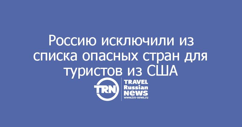 Россию исключили из списка опасных стран для туристов из США