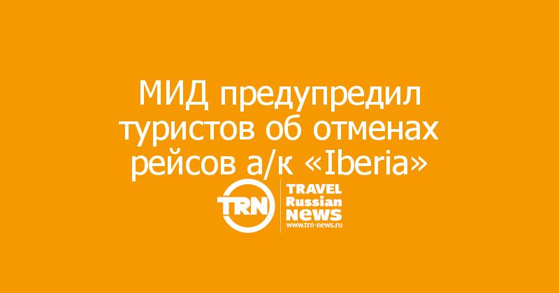 МИД предупредил туристов об отменах рейсов а/к «Iberia»
