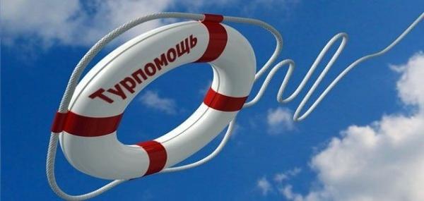 Ассоциация «Турпомощь» доплатит туристам, пострадавшим от«Данко» и«Натали-Турс»