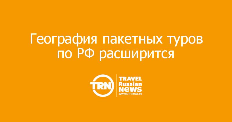 География пакетных туров по РФ расширится