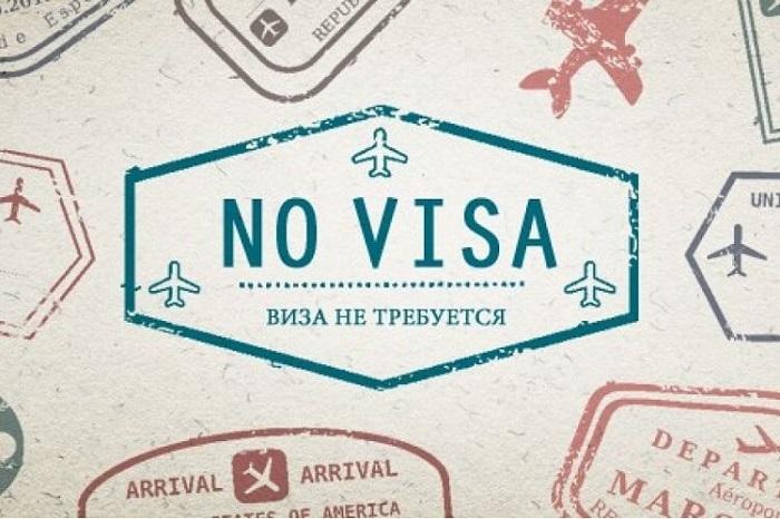 Россия ставит рекорды по безвизовому посещению стран