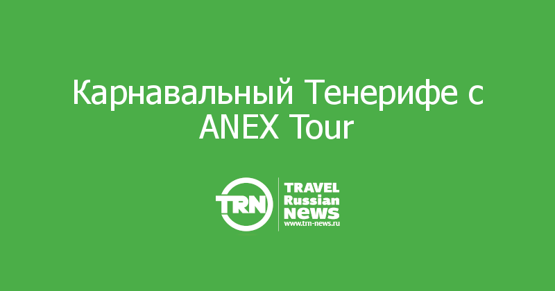 Карнавальный Тенерифе с ANEX Tour