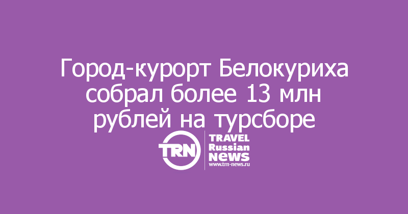 Город-курорт Белокуриха собрал более 13 млн рублей на турсборе