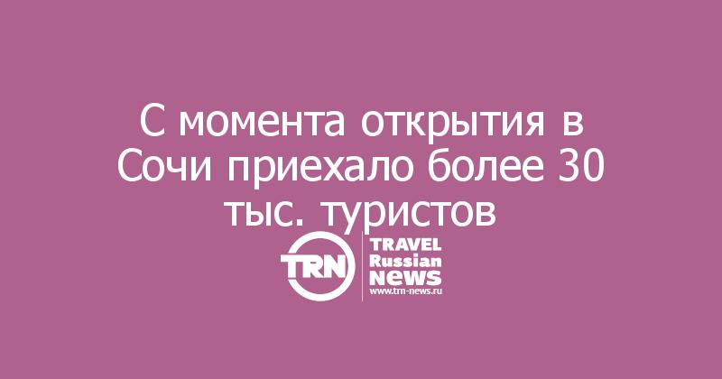 С момента открытия в Сочи приехало более 30 тыс. туристов