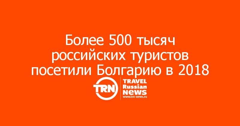 Более 500 тысяч российских туристов посетили Болгарию в 2018