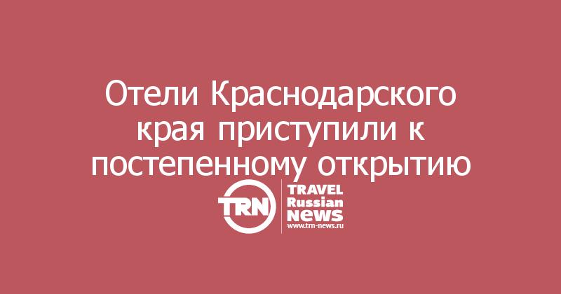Отели Краснодарского края приступили к постепенному открытию