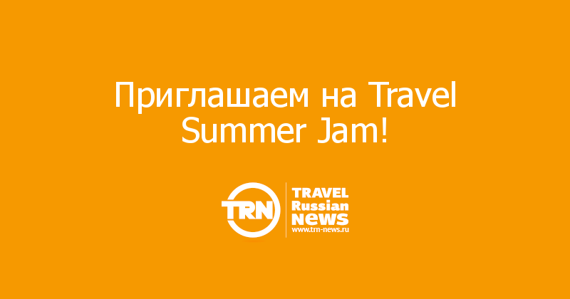 Приглашаем на Travel Summer Jam!