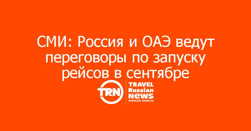 СМИ: Россия и ОАЭ ведут переговоры по запуску рейсов в сентябре