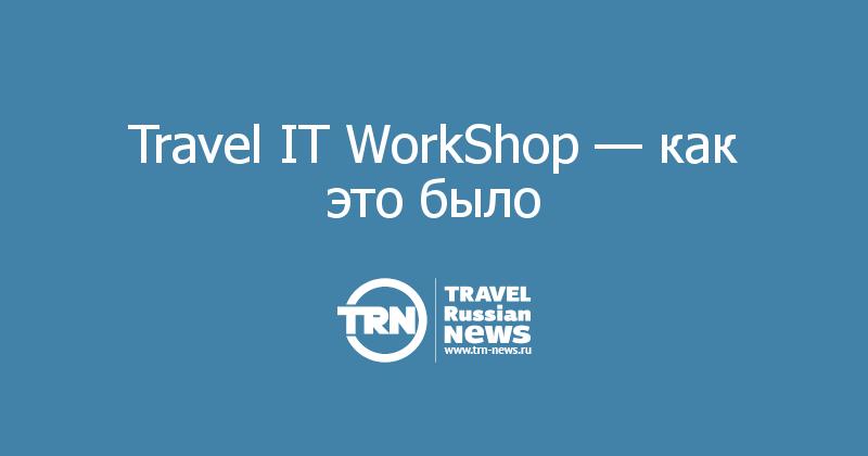 Travel IT WorkShop — как это было