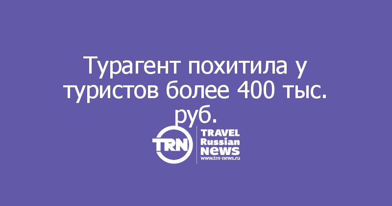 Турагент похитила у туристов более 400 тыс. руб.