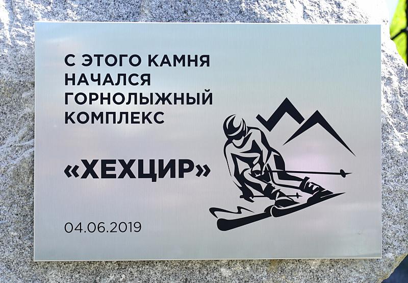 ВХабаровске появится новый горнолыжный курорт «Хехцир»