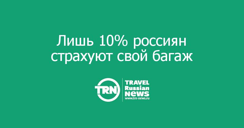 Лишь 10% россиян страхуют свой багаж