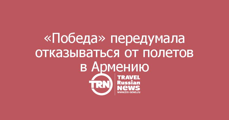 «Победа» передумала отказываться отполетов вАрмению