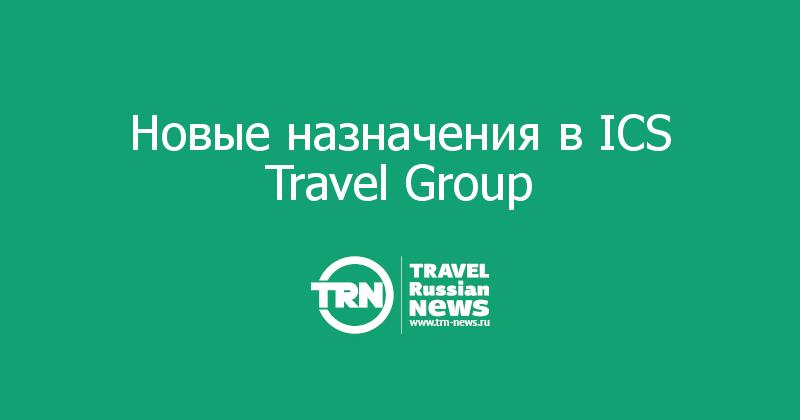 Новые назначения вICS Travel Group