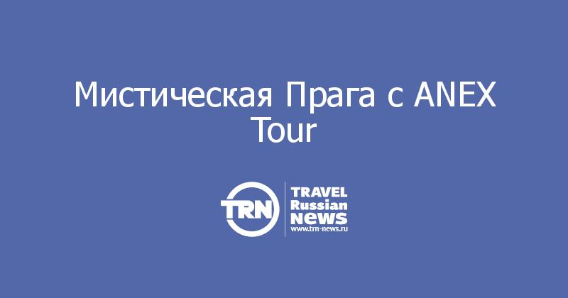 Мистическая Прага с ANEX Tour