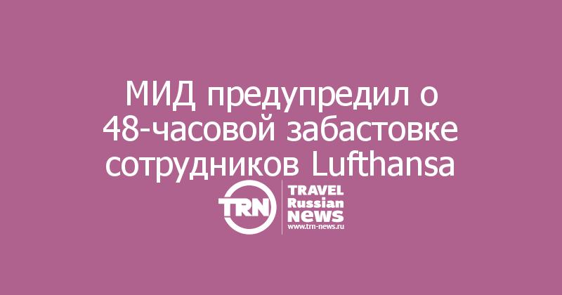 МИД предупредил о 48-часовой забастовке сотрудников Lufthansa