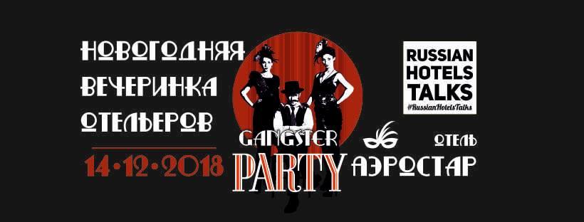 Традиционная Новогодняя вечеринка отельеров RUSSIAN HOTELS TALKS состоится 14 декабря