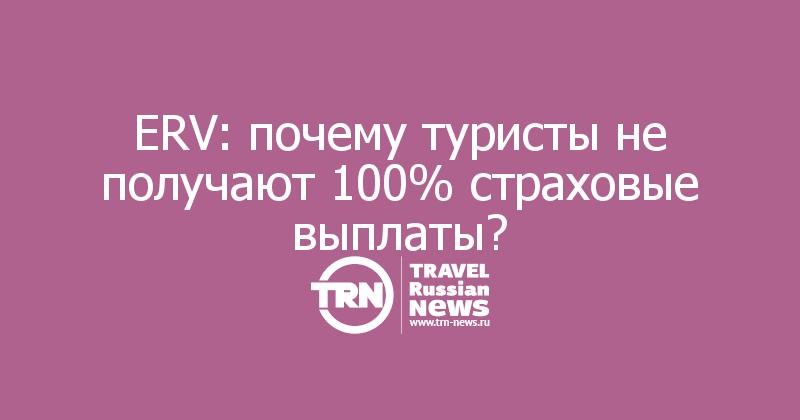 ERV: почему туристы не получают 100% страховые выплаты?