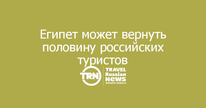 Египет может вернуть половину российских туристов