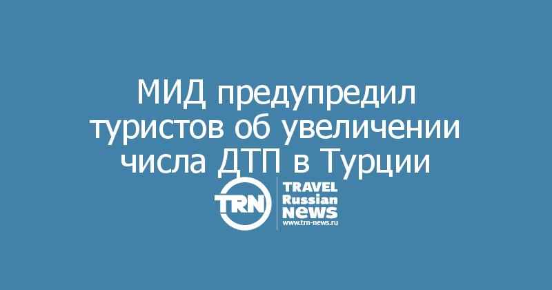 МИД предупредил туристов об увеличении числа ДТП в Турции