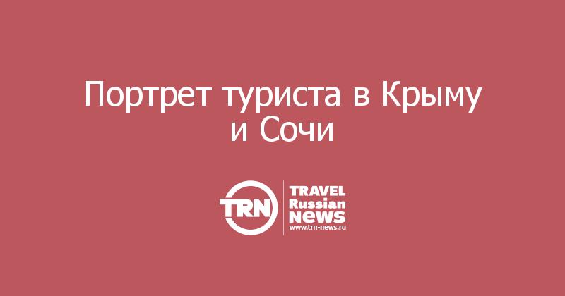 Портрет туриста в Крыму и Сочи