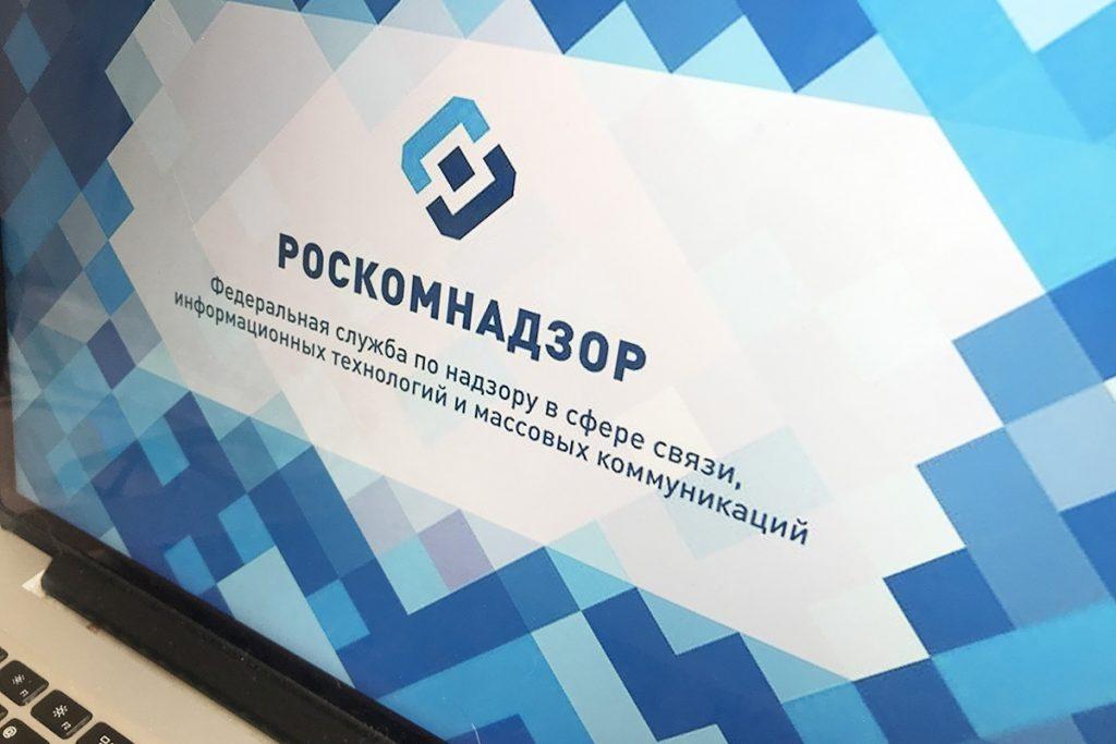 Роскомнадзор проверил визовые центры VFS Global на предмет нарушений законов РФ
