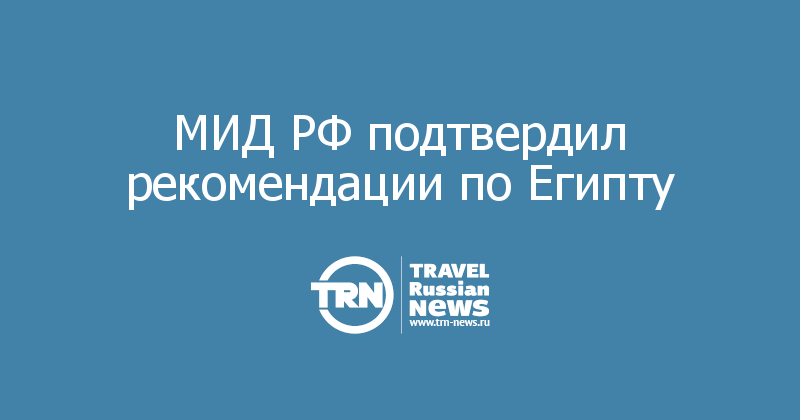 МИД РФ подтвердил рекомендации по Египту