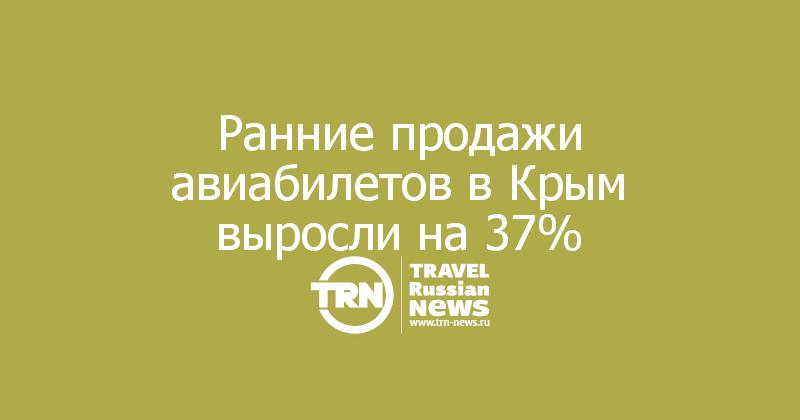 Ранние продажи авиабилетов в Крым выросли на 37%