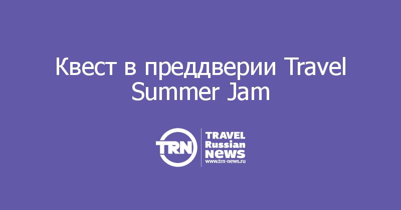 Квест в преддверии Travel Summer Jam