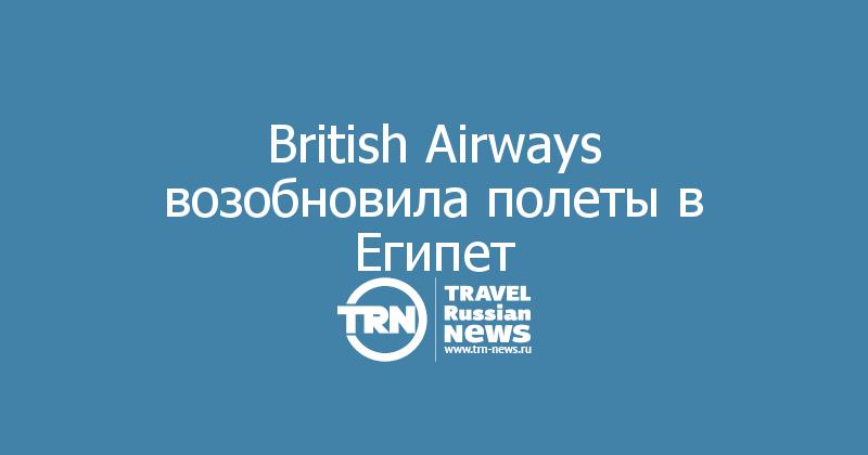 British Airways возобновила полеты в Египет