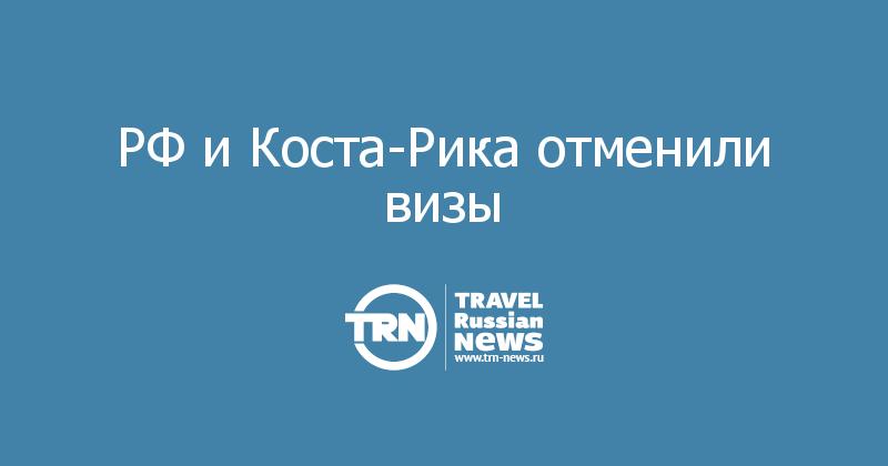 РФ и Коста-Рика отменили визы