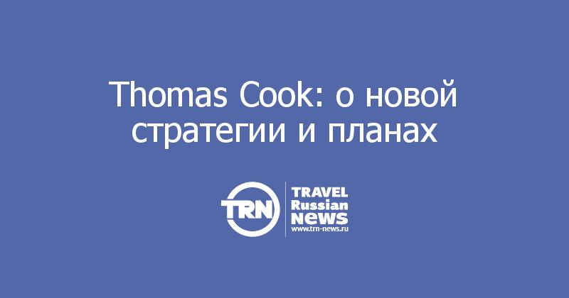 Thomas Cook: оновой стратегии ипланах
