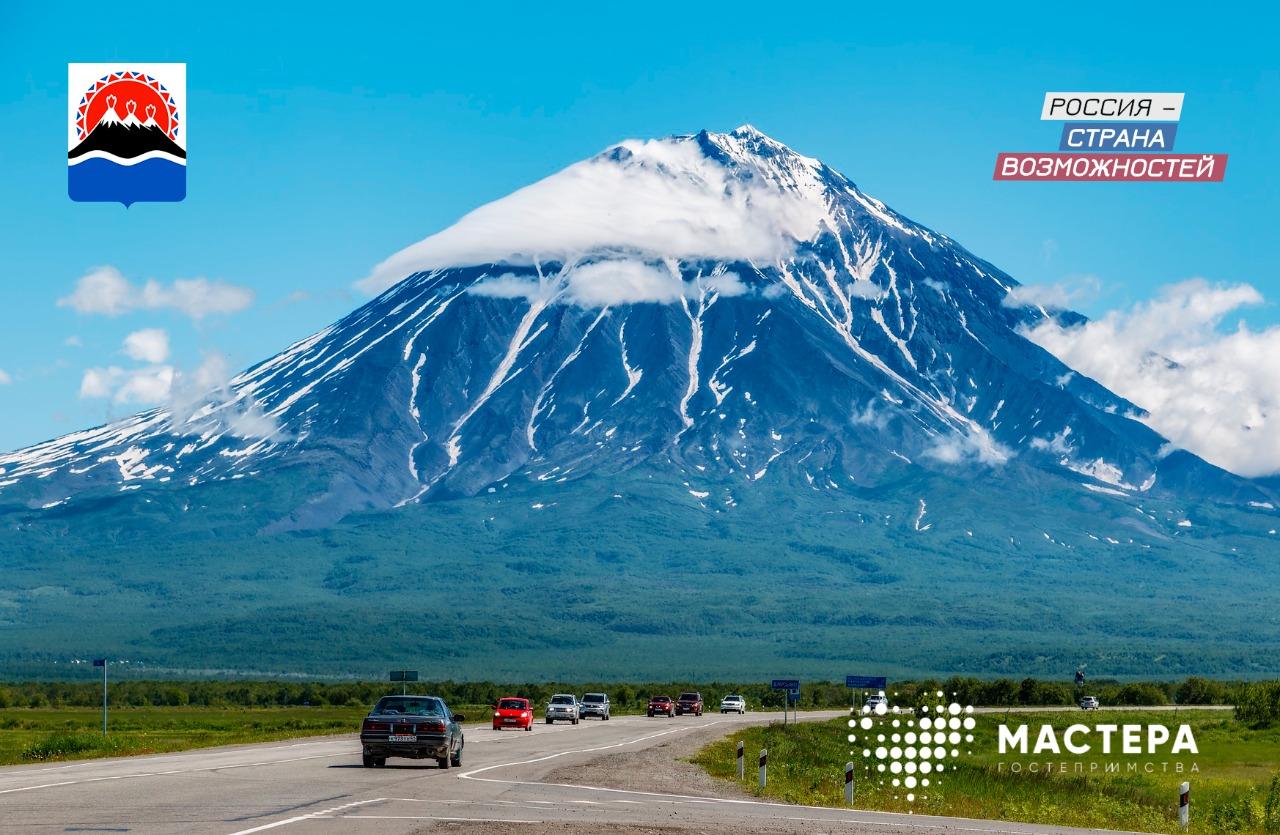 На Камчатке стартовал открытый конкурс на должность «главного по туризму» в регионе