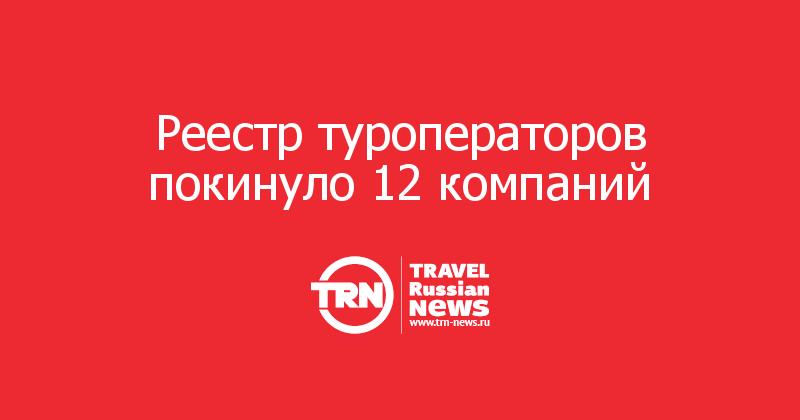 Реестр туроператоров покинуло 12 компаний