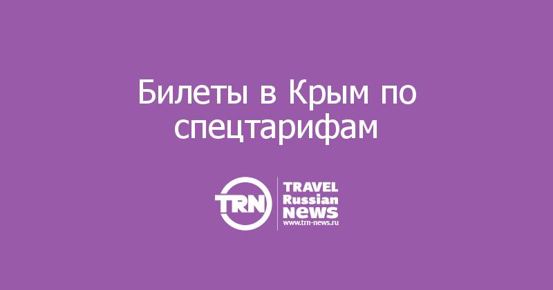 Билеты в Крым по спецтарифам